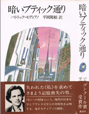 暗いブティック通り (1979年)の詳細を見る