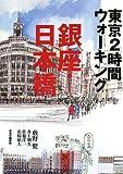 東京2時間ウォーキング 銀座・日本橋