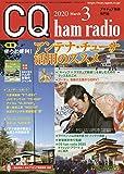 CQ ham radio 2020年 3月号