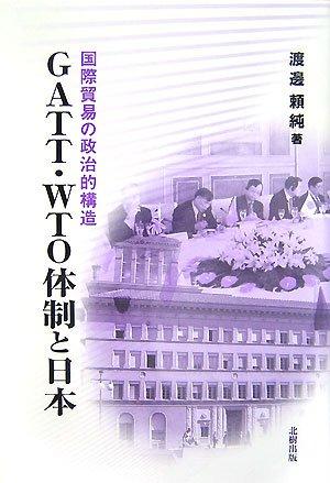 GATT・WTO体制と日本―国際貿易の政治的構造の詳細を見る