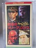 戦場のメリークリスマス [VHS]