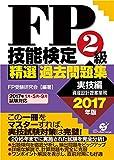 FP技能検定2級 精選過去問題集(実技編)2017年版