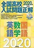 【英語CD2枚付】2020年受験用 全国高校入試問題正解 英語・数学・国語