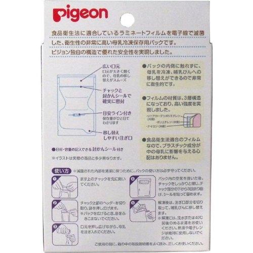 触食品衛生法に適合しているラミネートフィルムを電子線で滅菌!衛生性の非常に高い母乳冷凍保存用パックです!40ml 20枚入