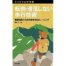 ヤマケイ山学選書 転倒・滑落しない歩行技術
