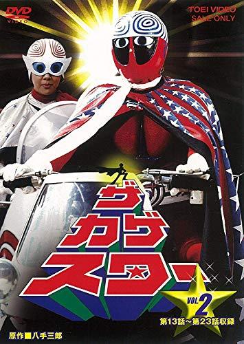『ザ・カゲスター VOL.2 [DVD]』のトップ画像