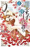 月の王子と千夜恋夜の花語り (YLC)