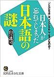 日本人が忘れてしまった日本語の謎: 「こんにちは」は「こんにちわ」ではダメなのか? (知的生きかた文庫)