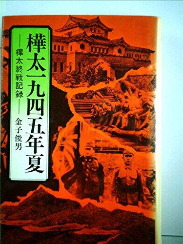 樺太一九四五年夏―樺太終戦記録 (1972年)