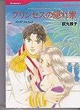 プリンセスの隠れ家 (HQ comics オ 1-4)