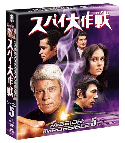 スパイ大作戦 シーズン5<トク選BOX> [DVD]