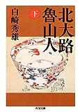 北大路魯山人〈下〉 (ちくま文庫)