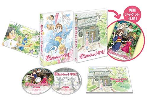 劇場版 若おかみは小学生!【初回生産限定】Blu-ray コレクターズ・エディション(2枚組)