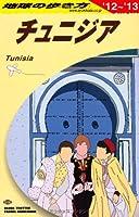 E08 地球の歩き方 チュニジア 2012~2013