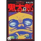 ゲゲゲの鬼太郎 9 鬼太郎夜話 下 (中公文庫 コミック版 み 1-13)