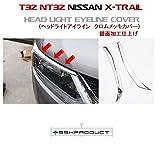 (SSKPRODUCT) X-TRAIL エクストレイル T32 専用設計 ヘッドライト アイライン クロムメッキ カバー(左右セット)