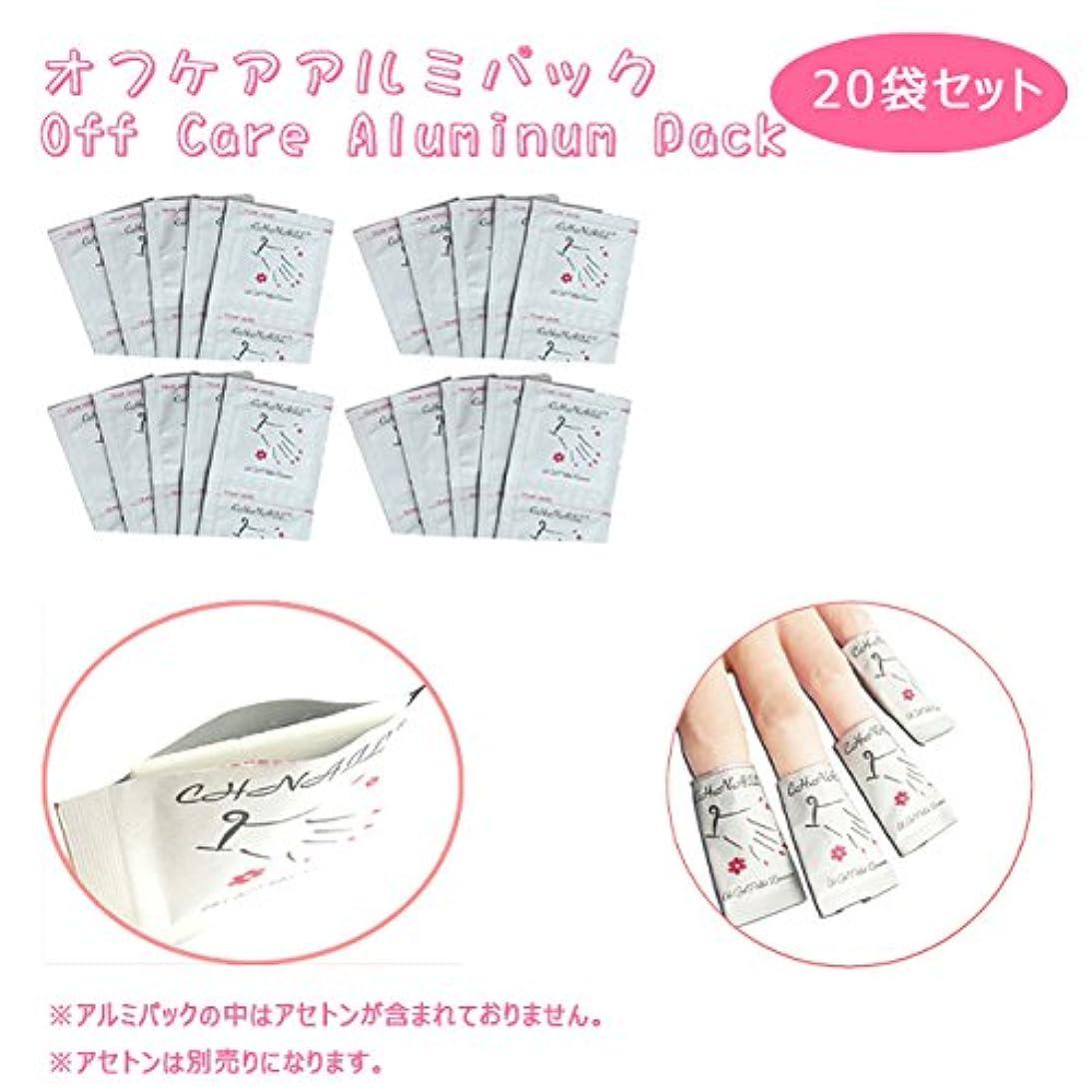 カメラ正当化するリムオフケアアルミパック/Off Care Aluminum Pack★20袋 (20袋)