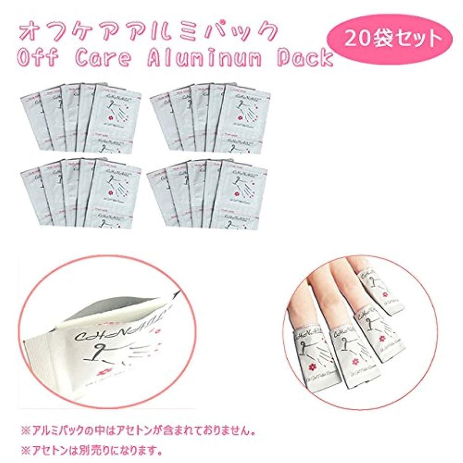 無条件北方驚いたことにオフケアアルミパック/Off Care Aluminum Pack★20袋 (20袋)