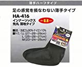 おたふく手袋【HA-416】インナーソックス 先丸 薄地タイプ 25?26?27cm