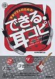 CD付き ギタリストのための できる!耳コピ