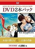 永遠の僕たち/17歳の肖像[DVD]