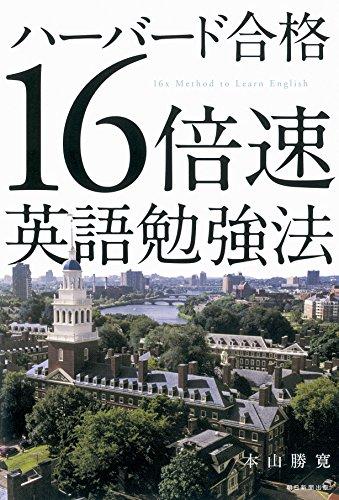 ハーバード合格 16倍速英語勉強法の詳細を見る