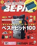 BEPAL(ビーパル) 2017年 03 月号 [雑誌]