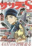 少年サンデーS(スーパー) 2020年 5/1 号 [雑誌]: 週刊少年サンデー 増刊