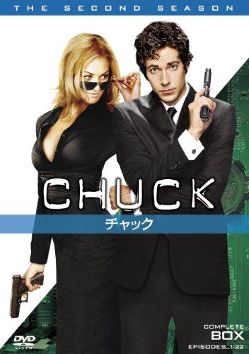 CHUCK / チャック 〈セカンド・シーズン〉コンプリート・ボックス [DVD]