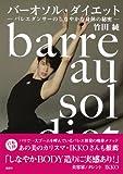 バーオソル・ダイエット ―バレエダンサーのしなやかな身体の秘密― 画像