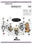 CD鼓隊楽譜 CDMS-139:銀河鉄道999