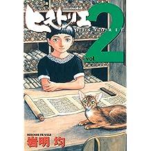 ヒストリエ(2) (アフタヌーンコミックス)