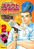 スカウト誠四郎(2) (イブニングコミックス)