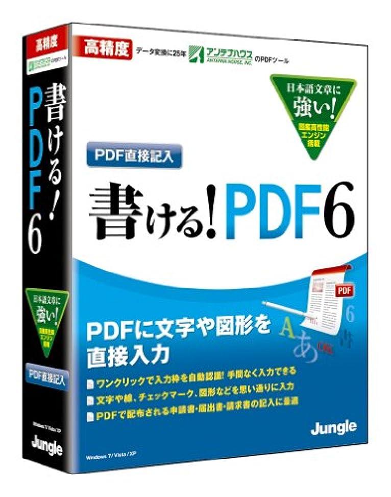 保全脳リフトジャングル 書ける!PDF6