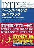 DTPページメイキングガイドブック―ラフ作成から各種DTP関連アプリケーション操作・出力指示まで