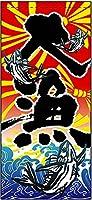 懸垂幕 大漁 No.3612 (受注生産)