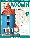 ムーミンハウスをつくる 75号 [分冊百科] (パーツ・フィギュア付)