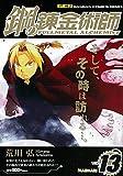 鋼の錬金術師 軽装版 Vol.13  5人目の人柱 (ガンガンコミックス リミックス)