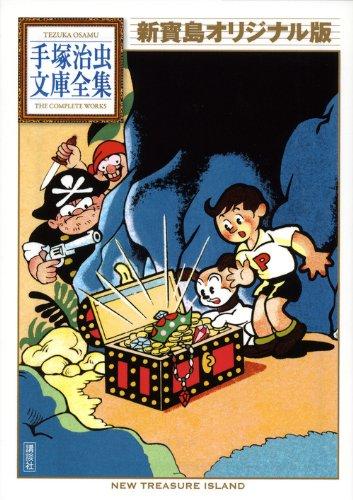 新寶島 オリジナル版 (手塚治虫文庫全集 BT 200)