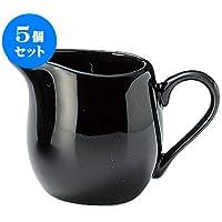 5個セット グランデ ブラック クリーマー(Black) [L9.1 X S5.7 X H6.2cm 95cc] 洋食器 モダン レストラン ウェディング バー カフェ 飲食店 業務用