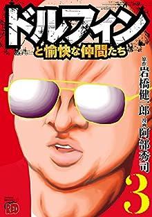 [阿部秀司x岩橋健一郎] ドルフィンと愉快な仲間たち 第01-03巻