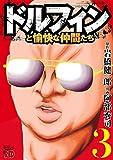 ドルフィンと愉快な仲間たち 3 (チャンピオンREDコミックス)