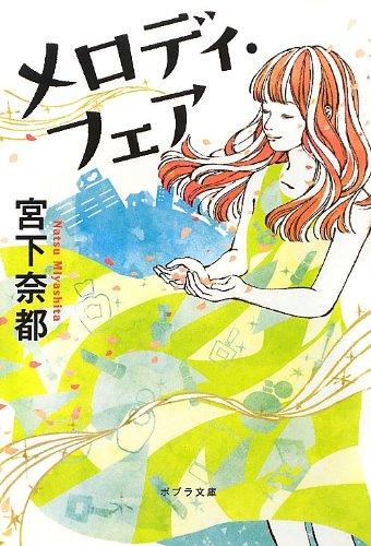 ([み]3-1)メロディ・フェア (ポプラ文庫 日本文学)の詳細を見る