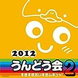 2012 うんどう会 2 すきすきだいすきムギュッ!