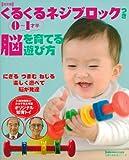 改訂版 久保田競博士・カヨ子先生考案 くるくるネジブロックつき 0~1才半 脳を育てる遊び方  (主婦の友生活シリーズ)