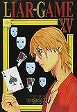 LIAR GAME 15 (ヤングジャンプコミックス)