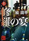 修羅の宴(上) (講談社文庫) 画像