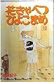 花きゃべつひよこまめ 10 (講談社コミックスキス)