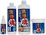 洗浄魂 4点セット SJD-4SJE【正規品】