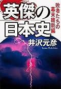 井沢元彦『英傑の日本史 敗者たちの幕末維新編』の表紙画像